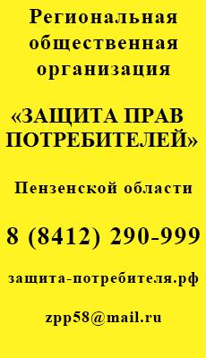 """Региональная общественная организация """"Защита прав потребителей"""""""