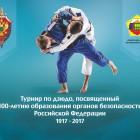 Открытый турнир по дзюдо, посвящённый 100-летию образования органов безопасности Российской Федерации