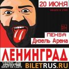 Группа «Ленинград» в Пензе
