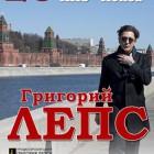 Григорий Лепс в Пензе