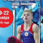 19 ноября в Пензе стартуют всероссийские соревнования по спортивной гимнастике среди юношей «Надежды России»