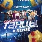 Участники шоу «Танцы» на ТНТ привезут в Пензу 26 ноября большое концертное шоу