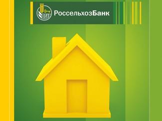 Россельхозбанк снизит ставку по ипотеке для пензенских семей