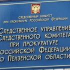 По официальной версии СК, швабры в анусе убитого пензенского педофила не было