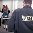 Закрытые школы. В Пензе родителей будут пускать в школу только после предъявления паспорта
