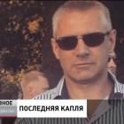 Виноват Саша Белый? Питерские журналисты попытались найти причину смерти хозяина шоу-бара «Нора»