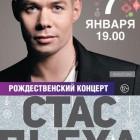 В Пензе концерт Стаса Пьехи перенесли на февраль