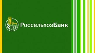 Директор Пензенского филиала Россельхозбанка принял участие в работе II Агрофорума