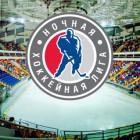 В Пензе организаторы Ночной хоккейной лиги фальсифицировали проведение матчей