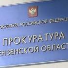 Прокуратура привлекла к ответственности сотрудника пензенского Минсельхоза
