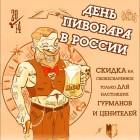 """В КРЦ """"Квадрат"""" с размахом отметили  День пивовара в России"""
