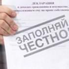 Прокуратура наказала мэрию Пензы за нарушения антикоррупционного закона