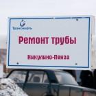 «Транснефть-Дружба» начала ремонт трубы в арбитражном суде Пензы, ответчик – «РЖД»