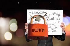 Пензенские инновации обросли долгами