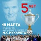 Пензенская сборная в числе участников финала Кубка ЦСКА по дзюдо