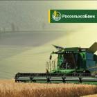 С начала 2017 года Пензенский филиал Россельхозбанка выдал более 1,5 млрд рублей на проведение сезонных работ