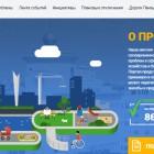 В 2016 году решение одной проблемы через «Открытую Пензу» обошлось Звонову в 238 рублей