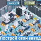 «СтанкоМашСтрой» выпустил мобильную версию игры «Промышленник»