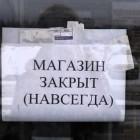 Зареченцы сообщают о закрытии крупнейшего гипермаркета