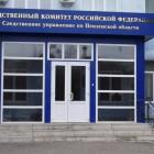 Руководство СУ СК РФ по Пензенской области отчиталось о доходах
