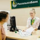 Объем вкладов населения в Пензенском филиале Россельхозбанка  превысил 12 млрд рублей