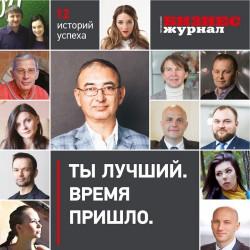 24 мая состоится вдохновляющий форум «Пензенского Бизнес-журнала»