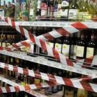 Через несколько дней в Пензе будет введен запрет на продажу алкоголя