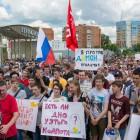 В Пензе состоялся антикоррупционный митинг
