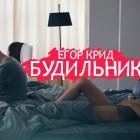 Пензенец Егор Крид «разбудил» красавиц всей России