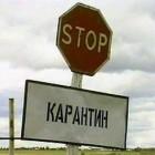 Город Кузнецк Пензенской области закрыт на карантин