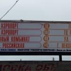 В Пензе на остановке «Центральный рынок» появилась схема размещения транспорта