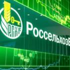 Россельхозбанк поддержал реализацию инвестпроектов в АПК на сумму 430 млрд рублей