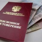 На повышений пенсий россиян выделено почти 100 миллиардов рублей