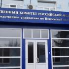 СК прокомментировал задержание Вениамина Бочкарева