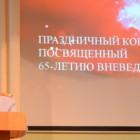 Управление вневедомственной охраны Росгвардии по Пензенской области отмечает 65-летний юбилей