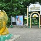 Изменен режим работы пензенского зоопарка