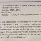 В пензенском МВД прокомментировали письма о массовом минировании города