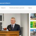 Новое лицо правительственного сайта: за и против