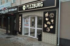 В Пензе продается помещение, в котором Лузгины торгуют пиццей и бургерами