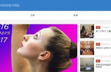 Сайт регионального правительства смогут прочитать китайцы