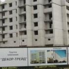 На банкротство «Декор-Трейда» заказали Виноградова