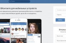 «ВКонтакте» объяснила причину вчерашнего сбоя в работе соцсети