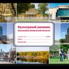 Выяснилось, когда пройдет вручение «Культурного дневника школьника Пензенской области»