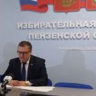 Избирательная комиссия Пензенской области вынесла вердикт прошедшим выборам