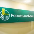 РСХБ предлагает кредит на проведение сезонных работ по двум документам