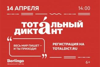Пензенцев призывают к участию в «Тотальном диктанте»