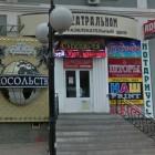 После проверки «Посольства» «Ревизолушкой» Лукъянов отделался смешным штрафом