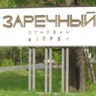Где в Пензенской области жить хорошо? Бюджет Заречного приняли с профицитом в 119,5 млн. рублей.