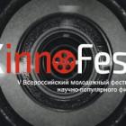 В Пензе пройдет KinnoFest
