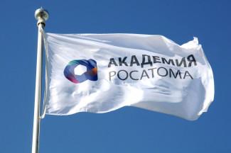 «Академия Росатома» прокачает зареченских инженеров за 2,5 млн рублей
